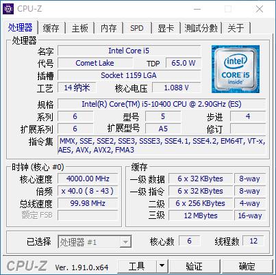 Intel 10th Gen Comet Lake S Desktop CPUs Core i5 10400 cpu z