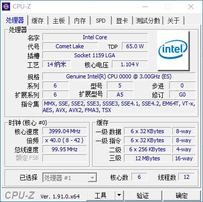 Intel 10th Gen Comet Lake S Desktop CPUs Core i5 10500 ES cpu z