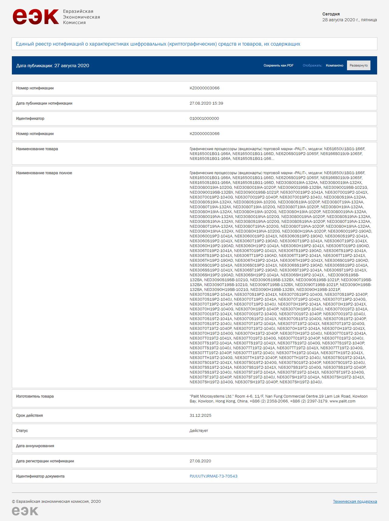 Rtx 3060 3050 Eec Certifications Palit Geforce Nvidia