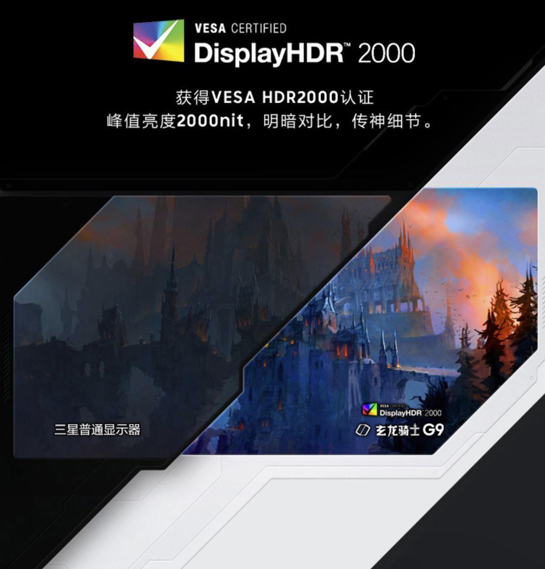 Samsung G9 2021 Displayhdr2000 Marketing